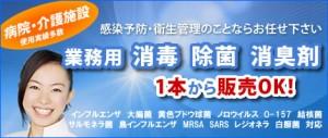 広島でノロウイルス対策はアプライアンス株式会社へ