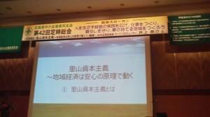 中小企業家同友会 県総会