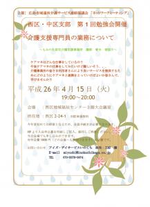 広島市域通所サービス連絡協議会 2014.4.15