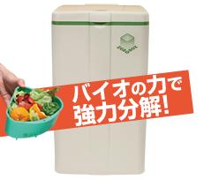 家庭用生ごみ処理機 ゼロボックス 広島