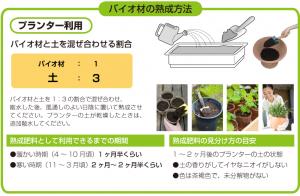 土壌改良剤 バイオ 生ごみ処理機