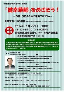広島市域通所サービス連絡協議会ネットワークミーティング 健康華齢をめざそう!