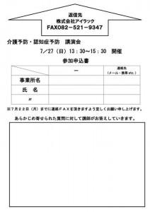 広島市域通所サービス連絡協議会ネットワークミーティング 講演会 健康華齢をめざそう!