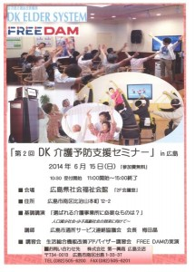 広島市域通所サービス連絡協議会 ネットワークミーティング