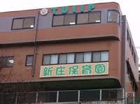 新庄保育園 ぷれいすくーるちゅーりっぷ