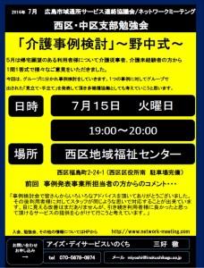 広島市域通所サービス連絡協議会ネットワークミーティング 2014.7.15