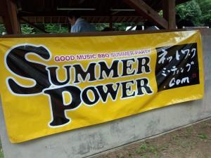 サマーパワー2014 広島市域通所サービス連絡協議会ネットワークミーティング 県央の森