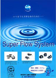広島節水 スーパーフローシステム