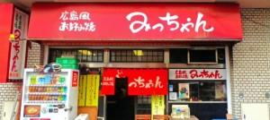 みっちゃん横川 お好み焼きがうまい!