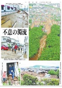 中国新聞号外 広島土砂災害