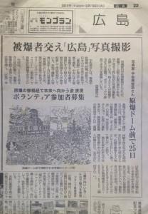 曼荼羅 広島平和プロジェクト 3