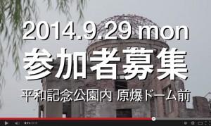 広島 曼荼羅 平和プロジェクト