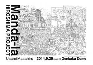 曼荼羅 広島平和プロジェクト 2