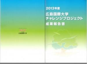 広島国際大学 プロジェクト 産学官 広島市域通所サービス連絡協議会