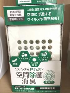 プロクリーンエア 二酸化塩素 感染症対策