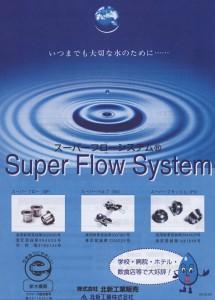 広島節水 スーパーフローシステム アプライアンス株式会社