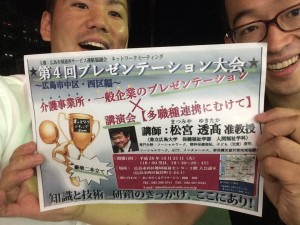 広島市域通所サービス連絡協議会 プレゼン大会 勉強会 H26.911