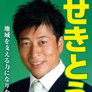 元広島市議会議員 西区 せきとうゆうじさん