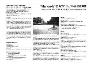曼荼羅 広島平和プロジェクト