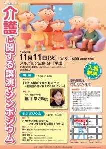 介護に関する講演・シンポジウム 広島 広島県老人福祉施設連盟jpg