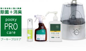 プーキープロケア 広島ノロウイルス対策