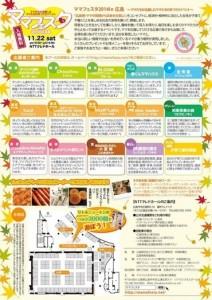 ママフェスタ2014in広島 ノロ対策 プーキープロケア