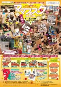 ママフェスタ2014in広島 アプライアンス株式会社 プーキープロケア