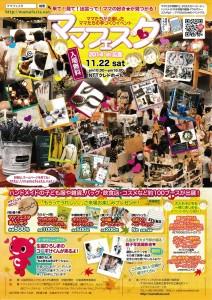 ママフェスタ広島 2014 アプライアンス株式会社プーキープロケア