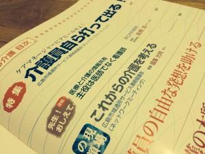 広島市域通所サービス連絡協議会 アプライアンス株式会社 介護の日フェスタin広島 プーキープロケア