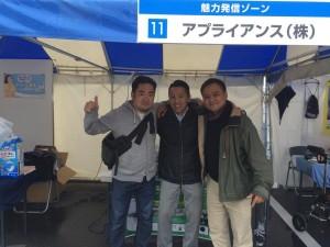 介護の日フェスタin広島2014 アプライアンス株式会社 プーキープロケアn