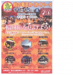 ちゅーりっぷ祭2014