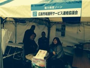 介護の日フェスタin広島2014 広島市域通所サービス連絡協議会 アプライアンス株式会社 プーキープロケア