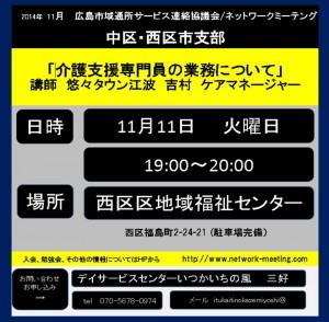 広島市域通所サービス連絡協議会 勉強会 ネットワークミーティング