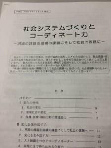 広島県地域保健医療推進部長 橋本康男先生 若葉会
