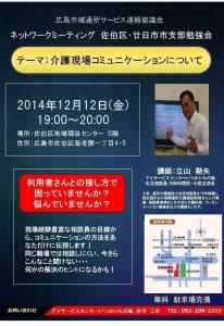 広島市域通所サービス連絡協議会 2014.12.12