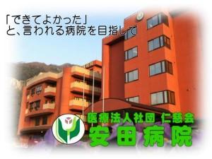 安田病院さん