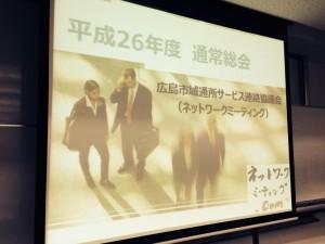 広島市域通所サービス連絡協議会 H26 総会 H27.3.12