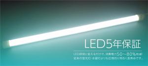 広島 0円LED照明レンタル 5年保証