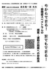 広島自閉症協会主催 今からできる!家でもできる! 自閉症スペクトラムの感覚、運動の問題への対処法