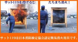 サット119 広島正規販売店