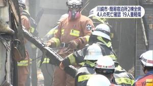 川崎市 火災