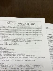 広島県中小企業家同友会 中支部 中3.4役員会