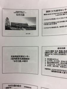 放課後等デイサービス佐伯区事業所連絡会 研修会