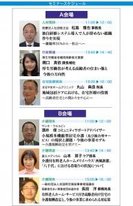 高齢者住宅セミナー広島