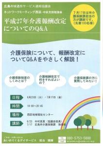 広島市域通所サービス連絡協議会