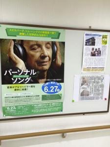 広島市域通所サービス連絡協議会 役員会