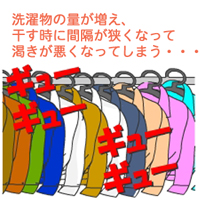 洗濯の物の間隔 梅雨 部屋干し対策