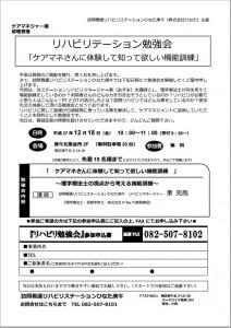 ケアマネさん向けリハビリ研修会