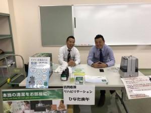 介護の学校in広島2016