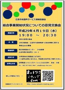 H29.4.19広島市域通所サービス連絡協議会
